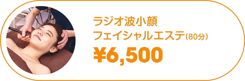ラジオ波小顔フェイシャルエステ(80分)