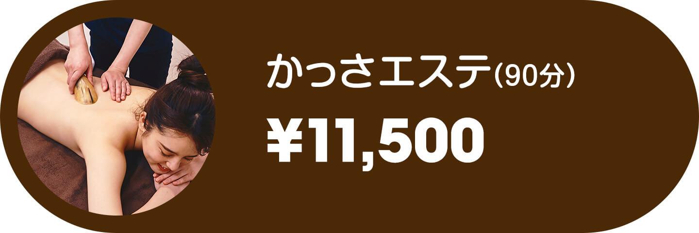 かっさエステ(90分)