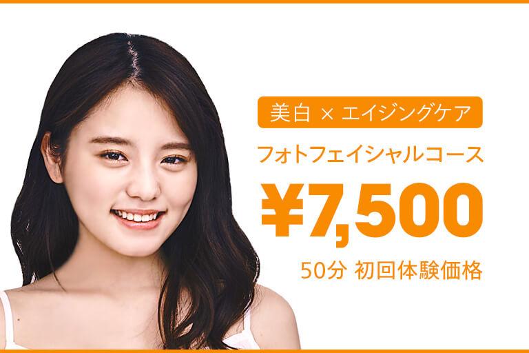 美白×エイジング フォトフェイシャルコース 7,500円