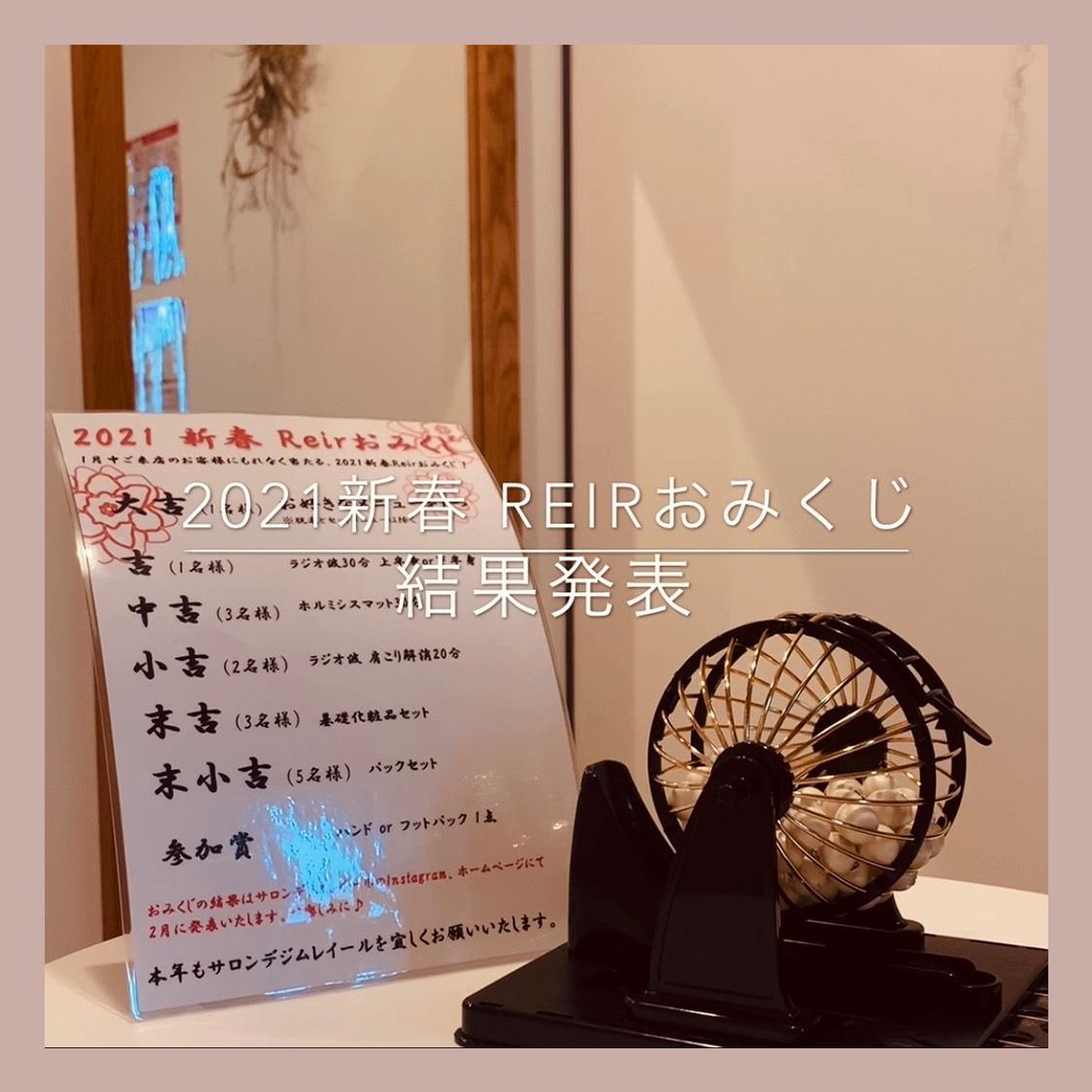 新春Reirおみくじ結果発表!